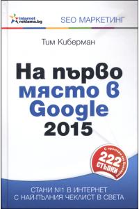 На първо място в Google - 2015