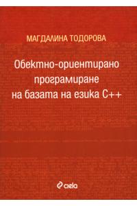Обектно-ориентирано програмиране на базата на    езика C++