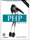 PHP. Добрите страни