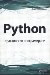 Python - практическо програмиране