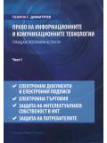 Право на информационните и комуникационните технологии, ч.1