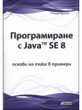 Програмиране с Java  SE 8. Основи на езика в примери