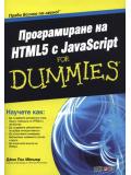 Програмиране на HTML5 с JavaScript. For Dummies