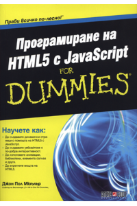 Програмиране на HTML5 с JavaScript. For Dummies