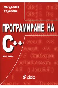 Програмиране на C++, ч. 1