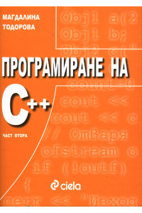 Програмиране на C++, ч. 2