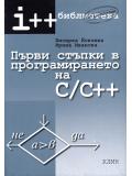 Първи стъпки в програмирането на C/C++