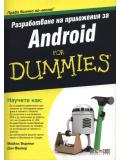 Разработване на приложения за Android. For Dummies