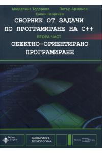 Сборник по програмиране на C++, ч. 2. Обектно-ориентирано програмиране