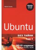 Ubuntu без тайни, т. 1
