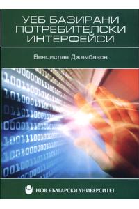 Уеб базирани потребителски интерфейси