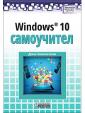 Windows 10. Самоучител