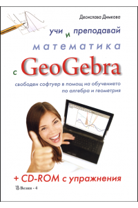Учи и преподавай математика с  GeoGebra