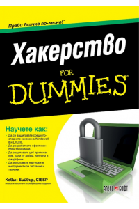 Хакерство. For Dummies