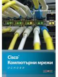 Cisco: Компютърни мрежи - основи