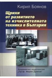 Щрихи от развитието на изчислителната техника в България