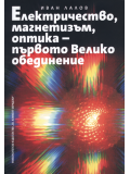Електричество, магнетизъм, оптика - първото Велико обединение