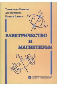Електричество и магнетизъм