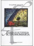 Етюди по история на астрономията