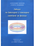 Лекции по векторно и тензорно смятане за физици