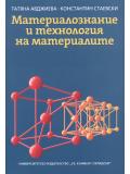 Материалознание и технология на материалите