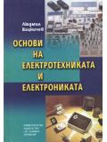 Основи на електротехниката и електрониката
