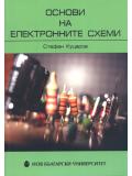 Основи на електронните схеми. Т.1. Увод в електрониката