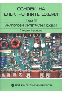 Основи на електронните схеми. Т. 3. Аналогови интегрални схеми