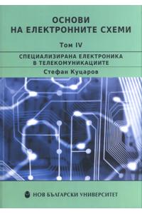 Основи на електронните схеми. Т. 4. Специализирана електроника в телекомуникациите