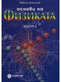 Основи на физиката, ч. 1