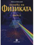 Основи на физиката, ч. 2