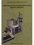 Практикум по експериментална ядрена физика