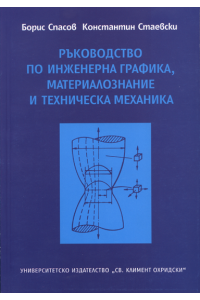 Ръководство по инженерна графика, материалознание и техническа механика