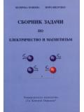 Сборник задачи по електричество и магнетизъм