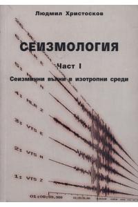 Сеизмология. Ч. 1. Сеизмични вълни в изотропни среди
