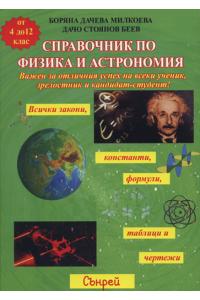 Справочник по физика и астрономия от 4. до 12. клас