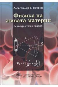 Физика на живата материя. Течнокристален подход