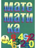"""Сп. """"Математика"""", бр. 1/2015"""