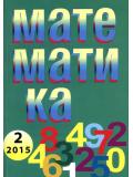 """Сп. """"Математика"""", бр. 2/2015"""