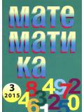 """Сп. """"Математика"""", бр. 3/2015"""