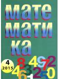 """Сп. """"Математика"""", бр. 4/2015"""