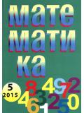 """Сп. """"Математика"""", бр. 5/2015"""