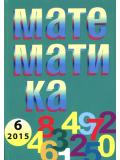 """Сп. """"Математика"""", бр. 6/2015"""
