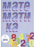 """Сп. """"Математика"""", бр. 1/2016"""