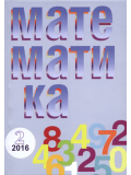 """Сп. """"Математика"""", бр. 2/2016"""
