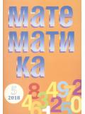 """Сп. """"Математика"""", бр. 5/2018"""